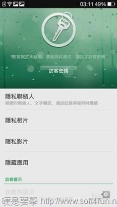OPPO Find 7/7a 旗艦智慧型手機頭號殺手登場! clip_image044