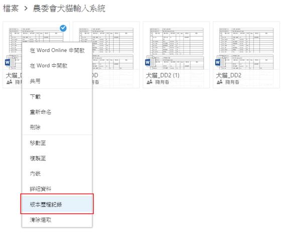 拒絕勒索軟體系列(二):善用雲端硬碟,打造勒索軟體也攻破不了的檔案保護牆 image_10