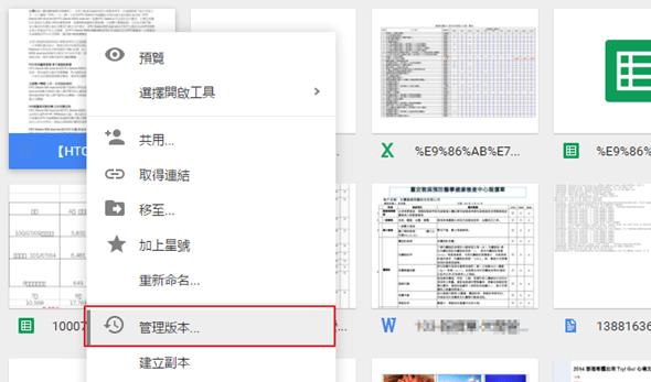 拒絕勒索軟體系列(二):善用雲端硬碟,打造勒索軟體也攻破不了的檔案保護牆 image_7