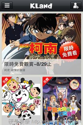 Kland動畫:高畫質中文字幕動畫看到飽 2013-08-29-01.38.16