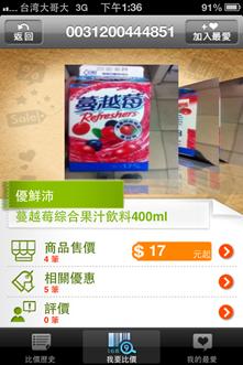 比價必裝 App「我比比¥掃描比價折扣優惠」(Android / iOS) -9