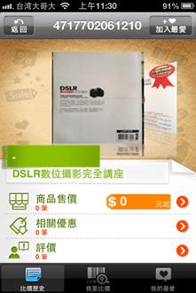 比價必裝 App「我比比¥掃描比價折扣優惠」(Android / iOS) 64dfad7f26c6