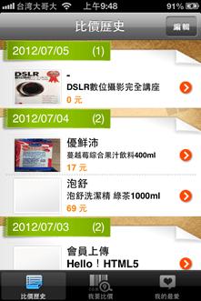 比價必裝 App「我比比¥掃描比價折扣優惠」(Android / iOS) Photo-12-7-6-9-48-16