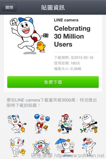 [快訊] LINE Camera 饅頭人狂喜貼圖限免下載!慶祝全球下載破3000萬 2013-04-23-09.44.09