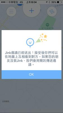 用 Jink 與好友共享即時位置,約會、旅遊必備 APP 2015011510.34.37