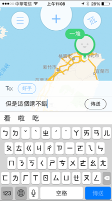 用 Jink 與好友共享即時位置,約會、旅遊必備 APP 2015011511.08.00