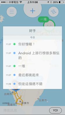 用 Jink 與好友共享即時位置,約會、旅遊必備 APP 2015011511.08.09