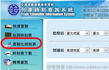 客製化台鐵火車時刻表-01
