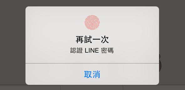 千呼萬喚始出來!LINE 終於支援指紋解鎖! image