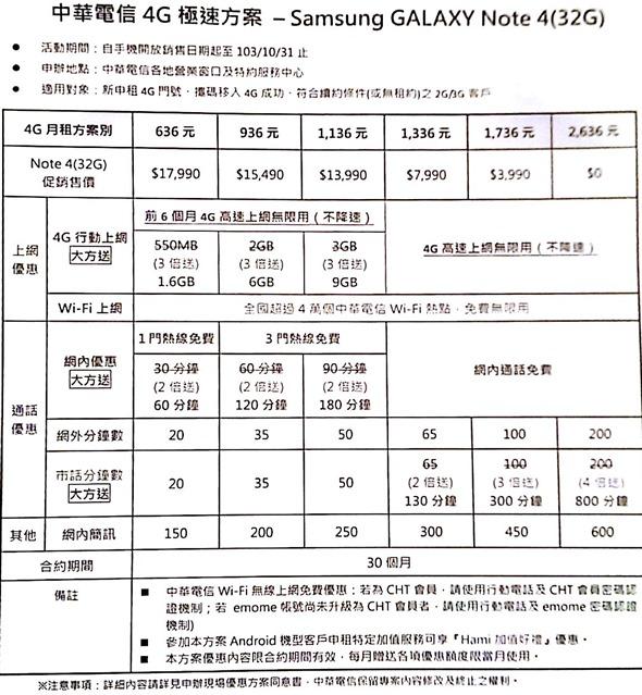 三星 Galaxy Note 4 強勢上市,自拍功能、S Pen 再升級! 售價 24,900 元 10/9 正式開賣 -1_2