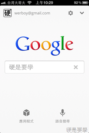 Google Search App 大更新,整合 Google 服務1款抵10款!(iOS) Google-Search-app-8