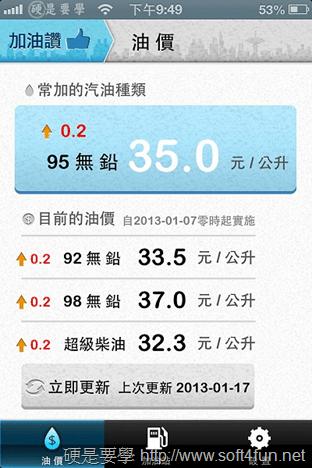 「加油讚」查詢附近加油站位置及油價預測(iOS) -2