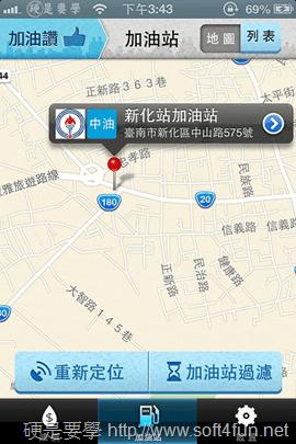 「加油讚」查詢附近加油站位置及油價預測(iOS) -7