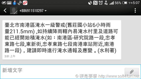 主動掌握淹水資訊,快申請免費淹水預警簡訊 Screenshot_2014-05-21-17-08-00