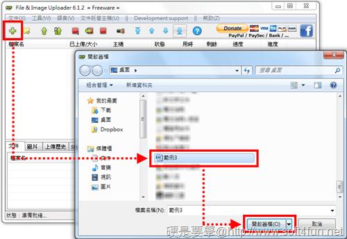 免空檔案自動上傳「File&Image Uploader」支援100+免費空間 _FileImage-Uploader-02