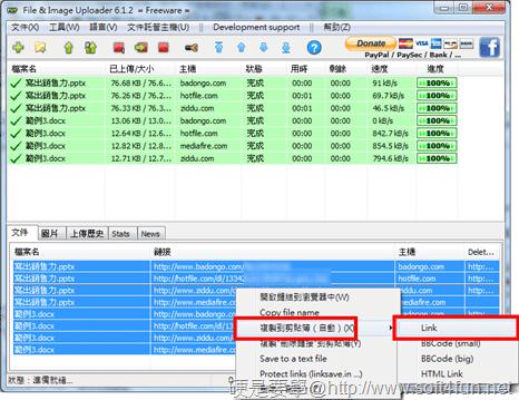 免空檔案自動上傳「File&Image Uploader」支援100+免費空間 _FileImage-Uploader-05