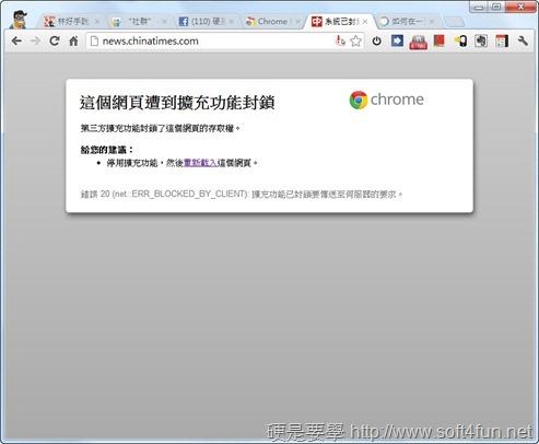 旺中守門員,幫你阻擋瀏覽器進入旺中旗下所有網站(Chrome 套件) _thumb_3
