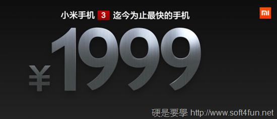 小米手機3正式發表,超強規格竟然不用1萬台幣! 10