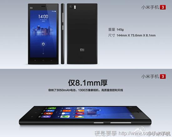 小米手機3正式發表,超強規格竟然不用1萬台幣! 5