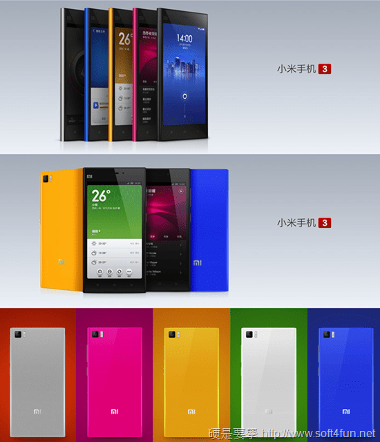 小米手機3正式發表,超強規格竟然不用1萬台幣! 6_3