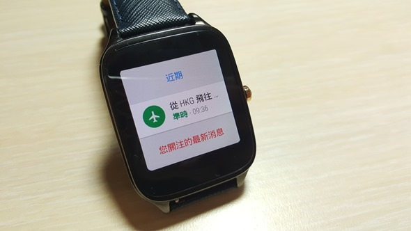 ASUS ZenWatch 2 高貴卻不貴的智慧手錶,幫您把關生活、關注健康 20151227_223737
