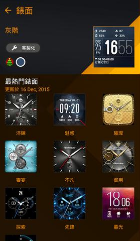 ASUS ZenWatch 2 高貴卻不貴的智慧手錶,幫您把關生活、關注健康 Screenshot_2015-12-25-16-55-40