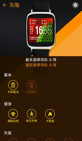 ASUS ZenWatch 2 高貴卻不貴的智慧手錶,幫您把關生活、關注健康 Screenshot_2015-12-25-16-56-00