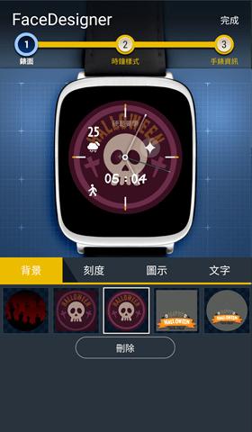ASUS ZenWatch 2 高貴卻不貴的智慧手錶,幫您把關生活、關注健康 Screenshot_2015-12-25-17-04-19
