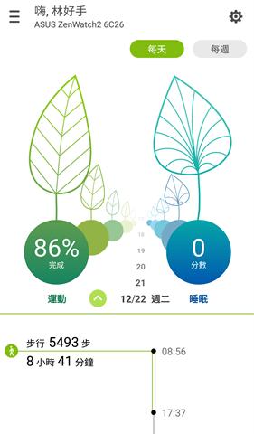 ASUS ZenWatch 2 高貴卻不貴的智慧手錶,幫您把關生活、關注健康 Screenshot_2015-12-25-17-07-13