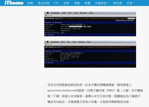 你的鍵盤是大陸製作的,就不怕回傳記錄到北京? clip_image002