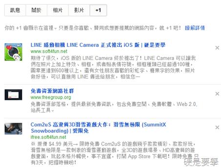 Google +1按鈕、分享按鈕,應該裝哪一個? google1