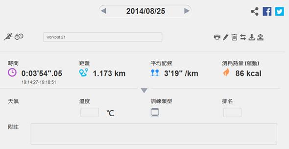 EPSON 專業級路跑教練運動錶 RUNSENSE SF-710 可連續使用 30 小時 epson_web_1