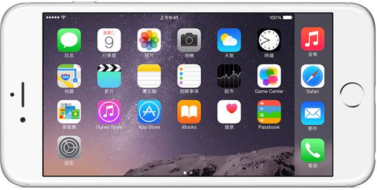iphone 6 橫向顯示-2