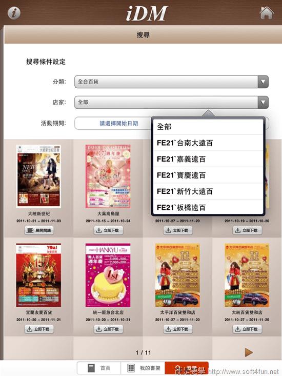 [iPhone/iPad] 不必出門,全國百貨公司 DM 隨手查 - iDM iDM__5