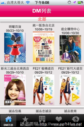 [整理] 百貨公司情人節活動線上DM+百貨公司DM App image
