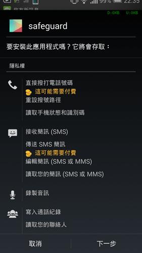 收到物流簽收憑證簡訊別開! 小心有毒! Screenshot_2014-04-08-22-35-56