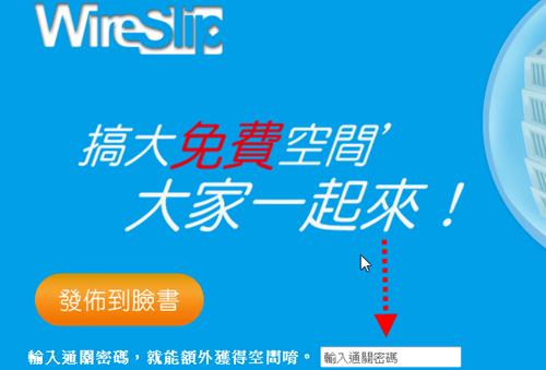 [活動] 線上資料管理平台 WireSlip 無料加大容量,硬站粉絲可以最高直上4.5GB! wireslip