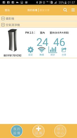 [評測] 6道過濾給家人潔淨空氣:小腰機智慧空氣清淨機 Screenshot_2015-11-09-01-57-34