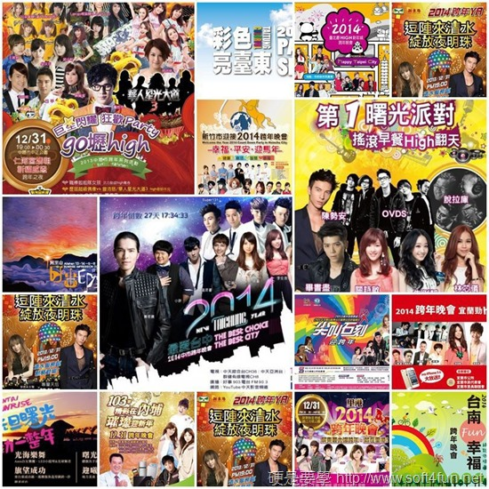 2014 跨年晚會(煙火)網路/電視 LIVE 直播完整收錄 5be62c01b630