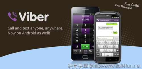[Android] 免費網路電話,電話簡訊隨你用 - Viber 使用心得 viber
