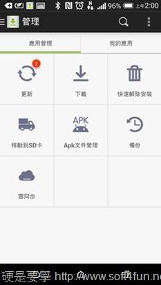 下載 App 新選擇,1mobile App 超多獨家軟體提供下載(Android) clip_image020