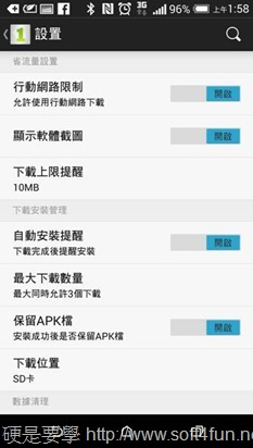 下載 App 新選擇,1mobile App 超多獨家軟體提供下載(Android) clip_image022