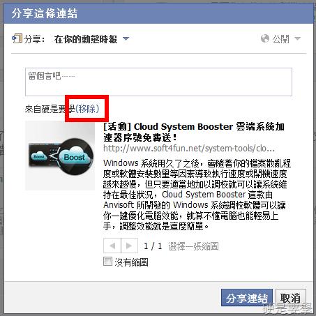 [技巧] 如何在 Facebook 分享連結時不帶出原PO的名字 facebook_thumb
