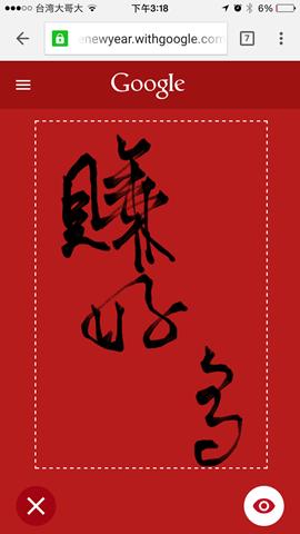 洋灑新年願望,一起來線上揮毫寫春聯給朋友吧! -2015-2-18-3-18-42
