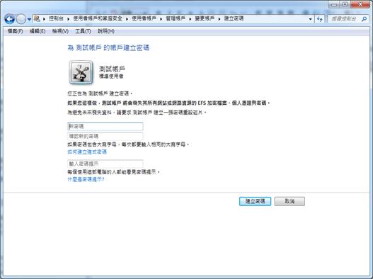 帳戶加密設定-04