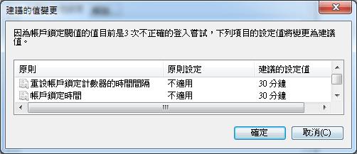 帳戶加密設定-07