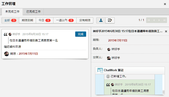 從「聊天」出發,有效提高會議及溝通效率的工作管理平台:ChatWork image_13