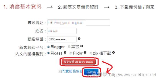 無名網誌搬家工具,到 Blogger 或 WordPress 都行(支援無名、痞客邦) 4