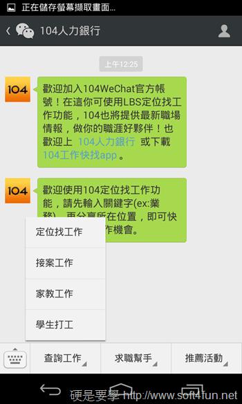 WeChat 5.2 改版,全新好友互動設計新體驗 2014-03-09-16.25.50