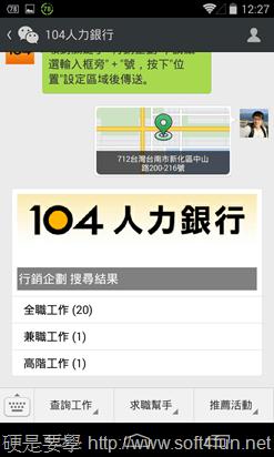 WeChat 5.2 改版,全新好友互動設計新體驗 2014-03-09-16.27.15